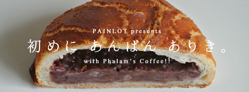 "PAINLOT presents ""初めにあんぱんありき。"" with Phalam's Coffee!!"
