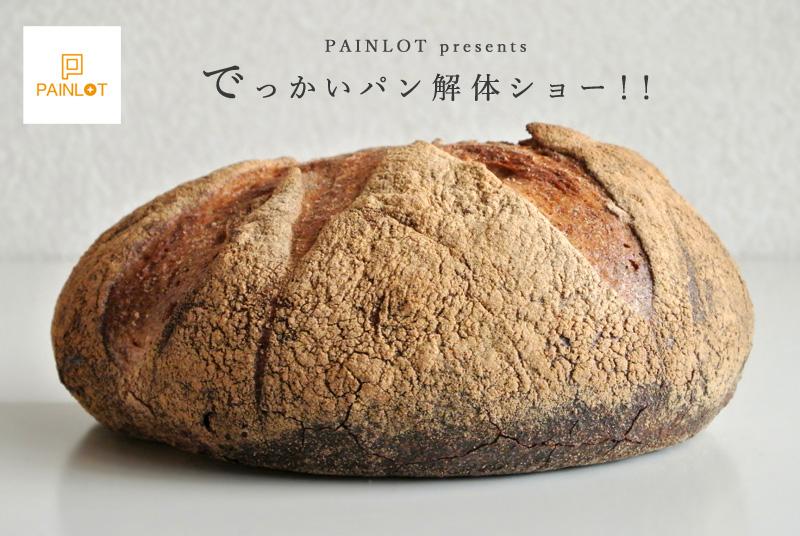 PAINLOT presents「でっかいパン解体ショー!!」at アンテルーム文化祭屋台村