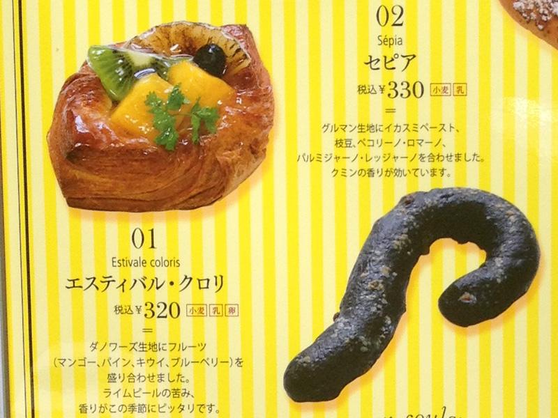 ブルディガラ京都店「2015 夏の彩りフェア」エスティバル・クロリとセピア