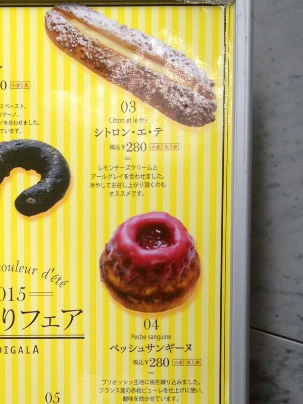ブルディガラ京都店「2015 夏の彩りフェア」シトロン・エ・テとペッシュサンギーヌ