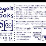 KepobagelsでイラストレーターYuzukoの新刊販売会「bagels & books」開催