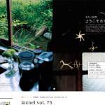 「お宅訪問 - ku:nel vol. 75 | クウネル (ku:nel) マガジンワールド」ページより