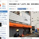 きな粉パンで有名な東京町田のベーカリー「清水屋製パン」が突然閉店