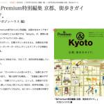 人気コラム「京都たまごサンド巡り」も収録!コンパクトサイズの『&Premium特別編集 京都、街歩きガイド。』が発売