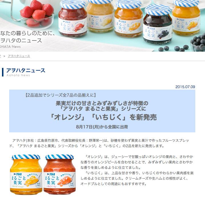 アヲハタが『まるごと果実』『ヴェルデホイップ』『塗るテリーヌ』シリーズから新製品を発売