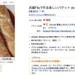 クープバゲットの電子書籍レシピ本『武蔵Filsで作る美しいバゲット』