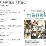 Yumiko Sandaさんが案内する大阪の絶品サンドイッチ!『Hanako特別編集 大阪遊び!』