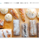 ライ麦を自家栽培する軽井沢「一歩ベーカリー」がウェブサイトをリニューアル