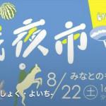 神戸みなとのもり公園〈食職夜市2015〉