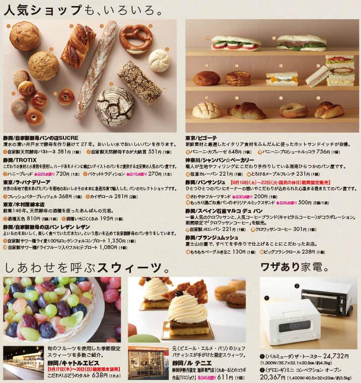 静岡伊勢丹〈おいしい麺麭(パン)と珈琲〉にレザンレザンやTROTIXが参加