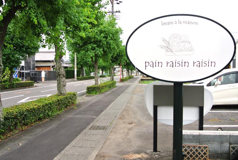 静岡県藤枝市のパン屋「レザンレザン」