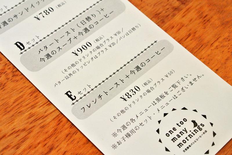 one too many morningsのカフェセットメニュー(DとE)