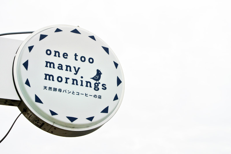 one too many mornings(ワントゥメニーモーニングス)の看板