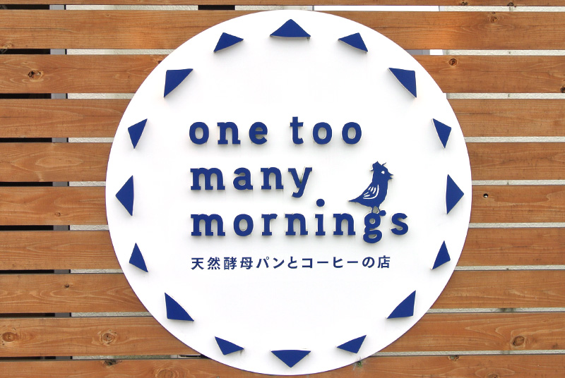 one too many mornings(ワントゥメニーモーニングス)
