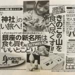 『週刊女性自身 2015年11月10日号(10月27日発売)通巻2701号』の特集「京都パンとコーヒー旅」