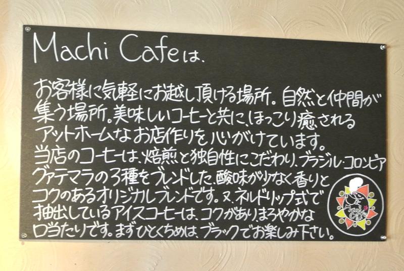 マチカフェのボードにはお店の想いが書かれていた