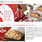広島アンデルセンの通販「クリスマスパン2015」