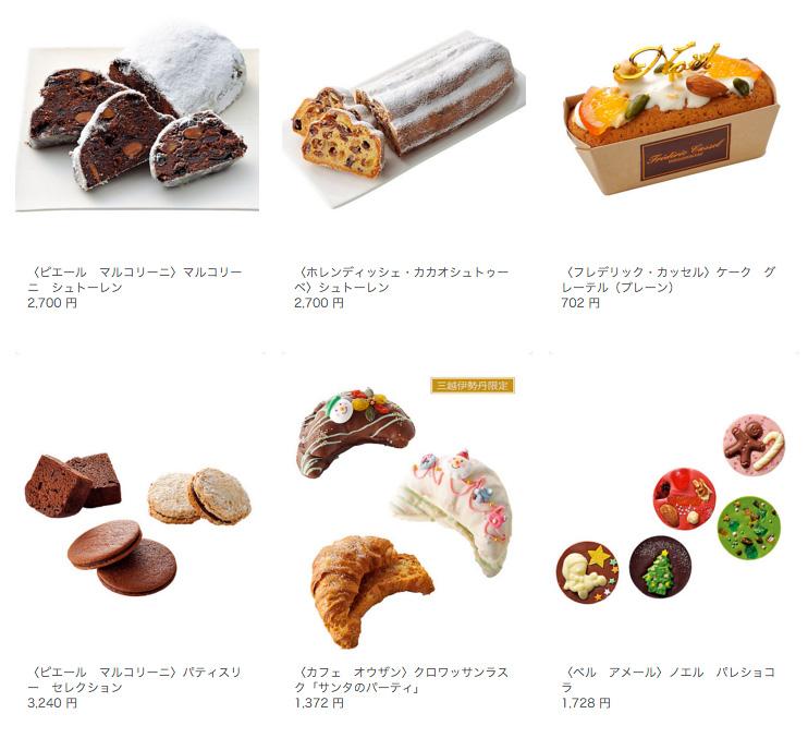 「【三越FOODS】銀座三越のクリスマスケーキ&ディナー2015」ページより引用