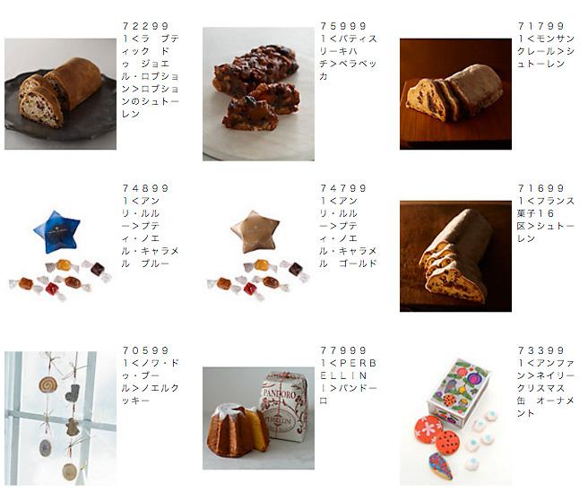 「【伊勢丹FOODS】クリスマスケーキ&クリスマスギフト2015」ページより引用