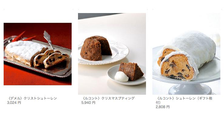 「【三越FOODS】日本橋三越のクリスマスケーキ&ディナー2015」ページより引用
