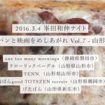 2016年3月4日 at 京都みなみ会館〈峯田和伸ナイト〉