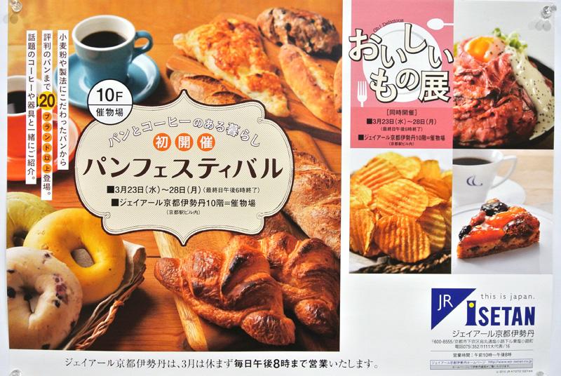 ジェイアール京都伊勢丹おいしいもの展、パンフェスティバルのチラシ