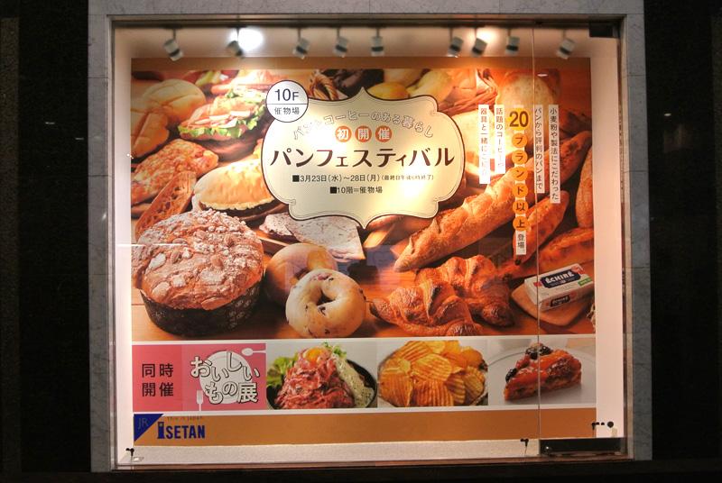 JR京都伊勢丹〈パンフェスティバル~パンとコーヒーのある暮らし~〉の巨大なポスター