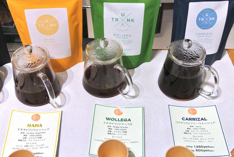トランクコーヒーの「CARRIZAL(コスタリカ/フリーウォッシュド)」「WOLLEGA(エチオピア/ナチュラル)」「HAMA(エチオピア/ウォッシュド)」