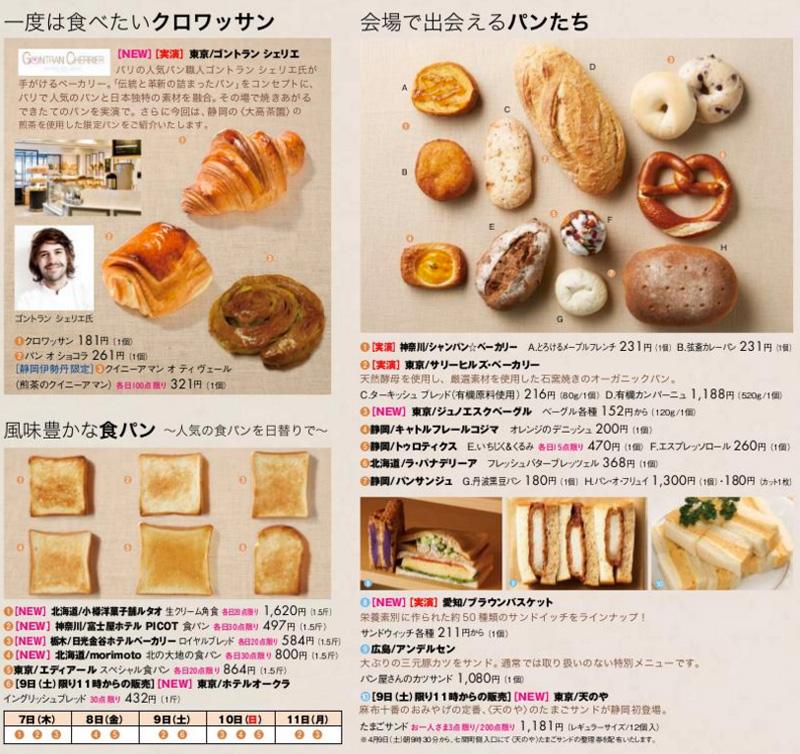 ホテルオークラ、日光金谷ホテルベーカリーの食パンを日替わりで販売