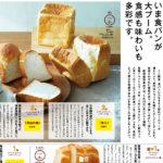 阪神梅田本店の食パンと朝食催事「うめいちマルシェ」
