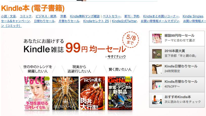 パン・ベーカリーカフェ好きは必見。AmazonでHanako、天然生活ほか雑誌の電子書籍99円セール