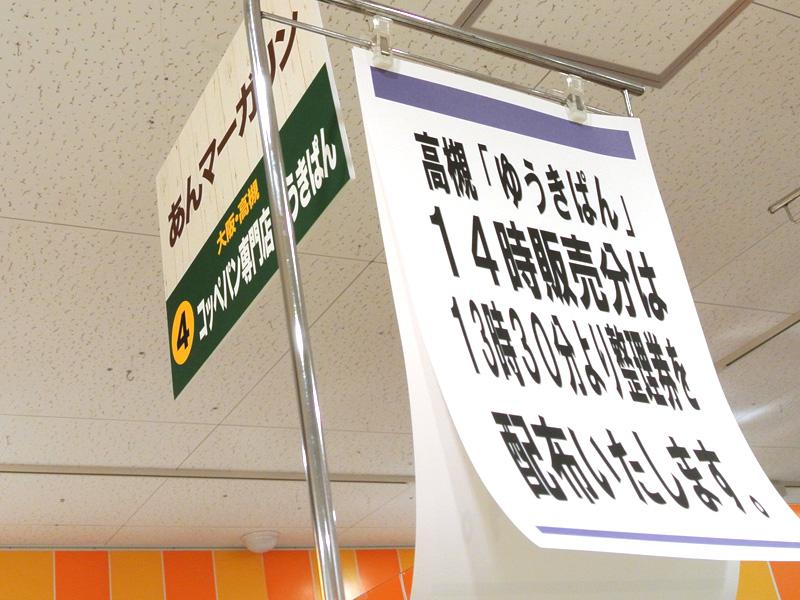 コッペパン専門店ゆうきぱん「あんマーガリン」