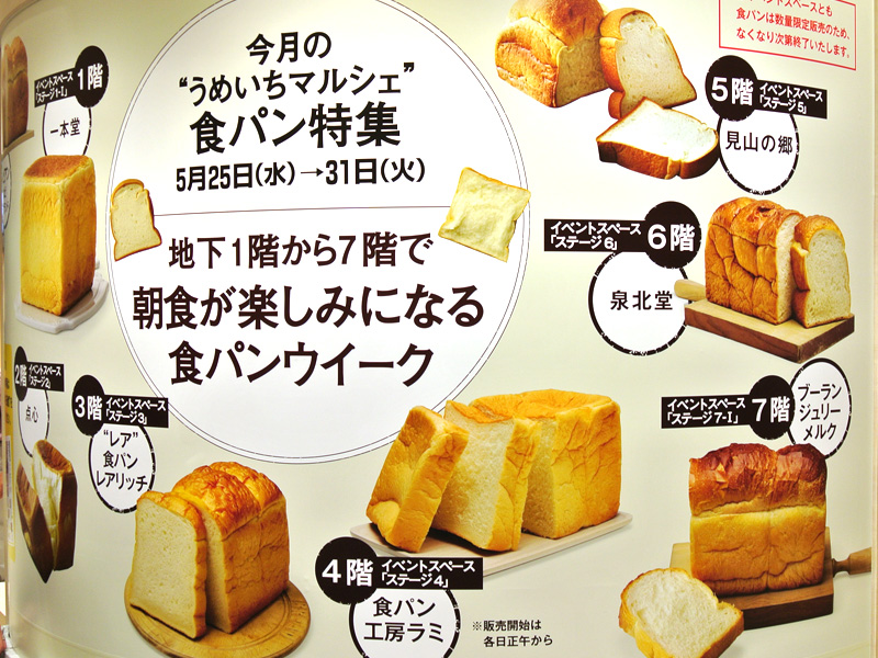 阪神梅田本店「うめいちマルシェ」食パン特集