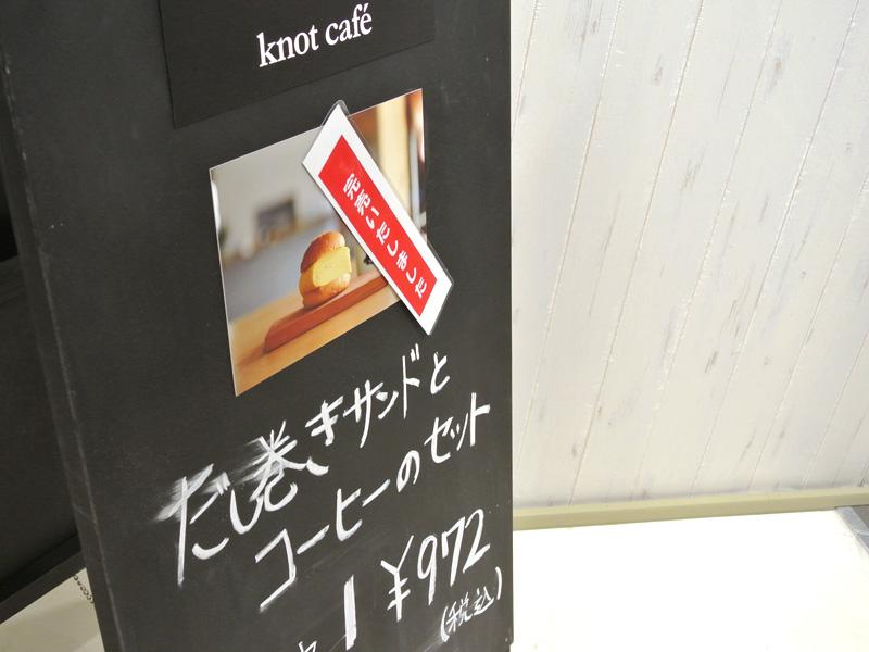 knot cafe(ノットカフェ)「だし巻きサンドとコーヒーのセット」