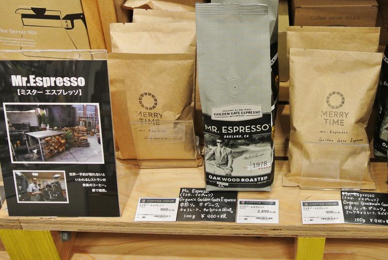ミスター・エスプレッソ(Mr. Espresso)の自家焙煎豆