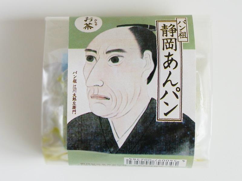 松田商店「パン祖静岡あんパンお茶」