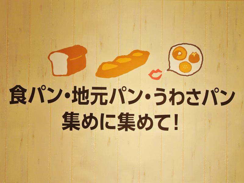 食パン・地元パン・うわさパン 集めに集めて!ブース