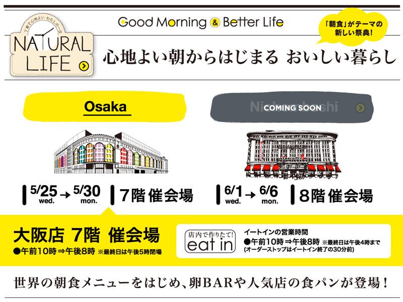 大阪タカシマヤ「NATURAL LIFE 心地よい朝からはじまる おいしい暮らし」
