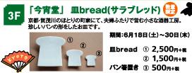 東急ハンズ京都店で販売する今宵堂の皿breadとパン箸置き