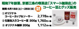 スマート珈琲店による珈琲豆とグッズを東急ハンズ京都店で販売