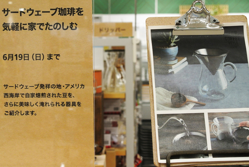東急ハンズ京都店「サードウェーブコーヒーを気軽に家で楽しむ」