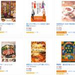 土鍋パン・スコーン・ワイン・カレーなどの電子書籍が70%オフ!Kindleで5社協賛実用書キャンペーンセール