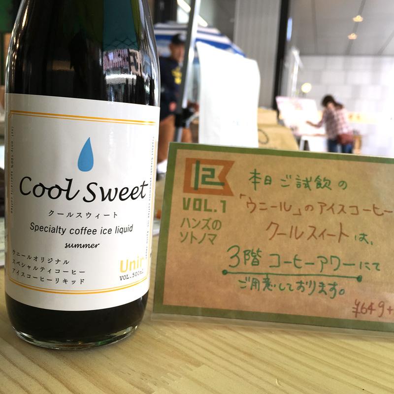 スペシャルティコーヒーUnirオリジナルアイスコーヒーリキッド「Cool Sweet」