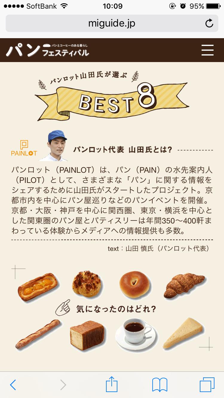 京都伊勢丹パンフェスティバル「パンロット山田氏が選ぶ BEST8」