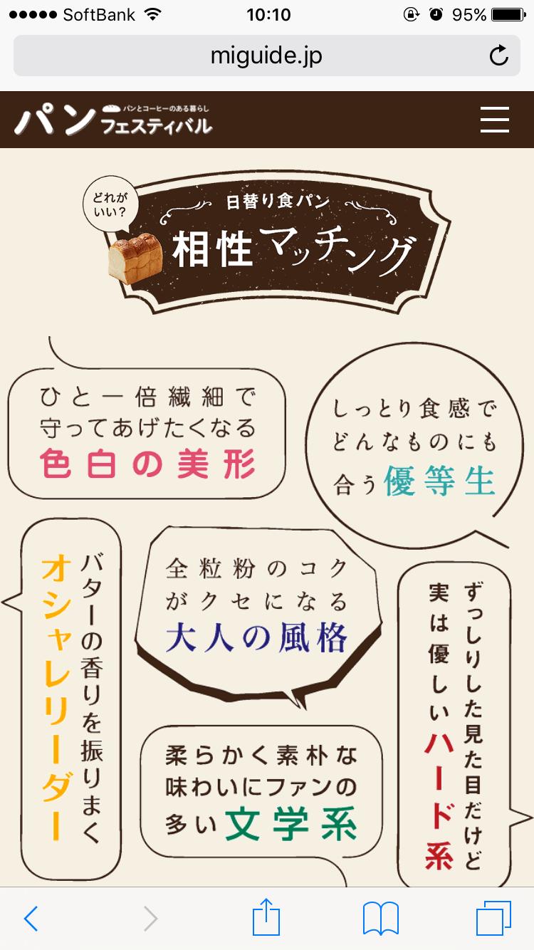 京都伊勢丹パンフェスティバル「どれがいい?日替わり食パン 相性マッチング」