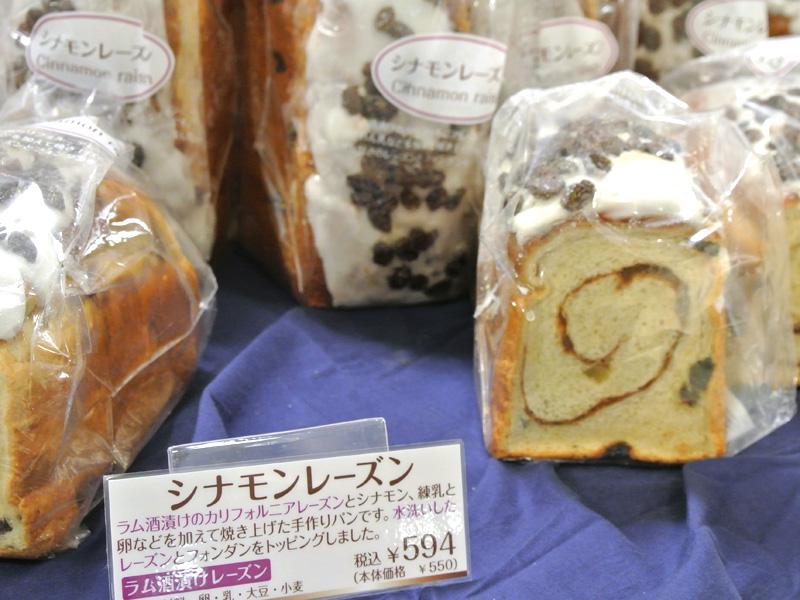 銀座木村屋の山型食パン「シナモンレーズン」