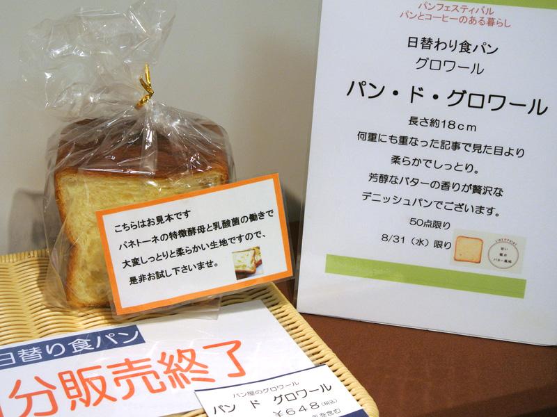 グロワールの高級デニッシュ食パン「パンドグロワール」