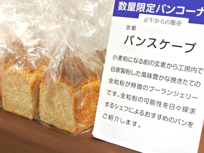 パンスケープの「全粒粉食パン」