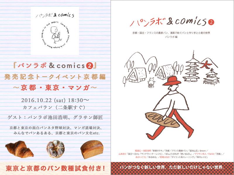 池田浩明さん来京!『パンラボ&comics2』発売記念トークイベント京都編 二条カフェパランで開催
