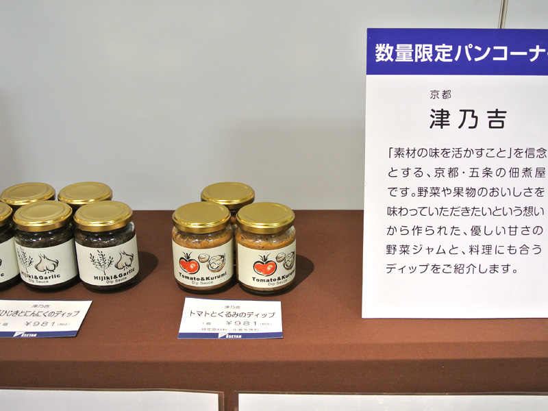 津乃吉「芽ひじきとにんにくのディップソース」「トマトとくるみのディップソース」